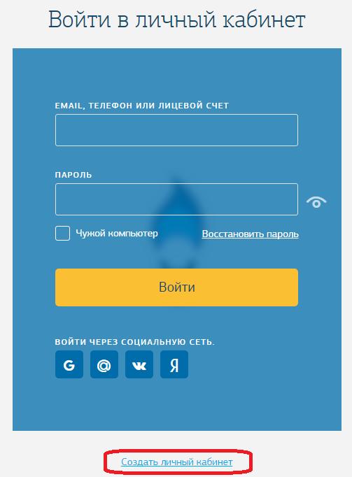 Страница доступа к сервису Личного кабинета клиента