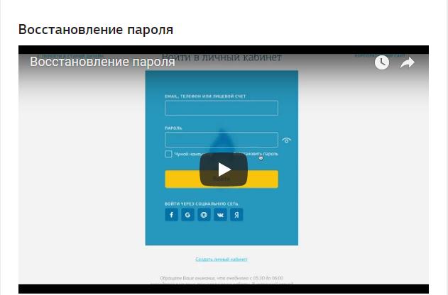 Видеоролик из инструкции по работе в ЛК