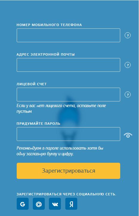 Способы регистрации на выбор