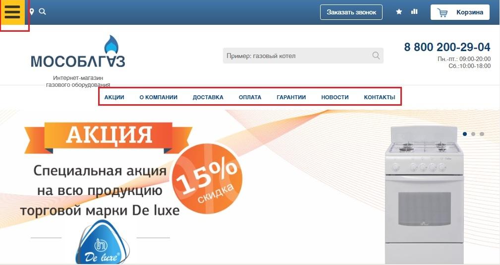 Главное и дополнительное меню интернет-магазина «Мособлгаз».