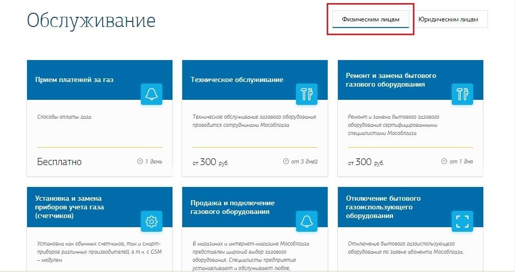 Основные услуги компании «Мособлгаз».