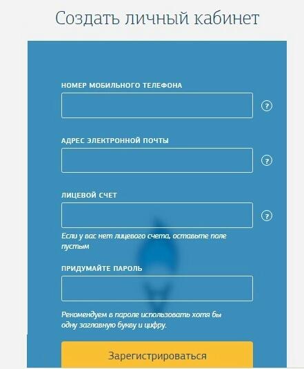Форма регистрации Личного кабинета.