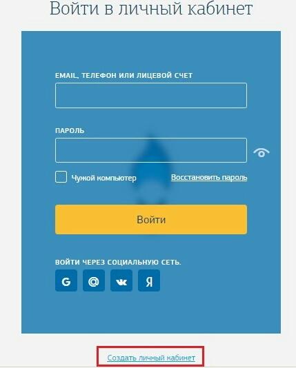 Форма входа в Личный кабинет и ссылка для перехода к странице регистрации.