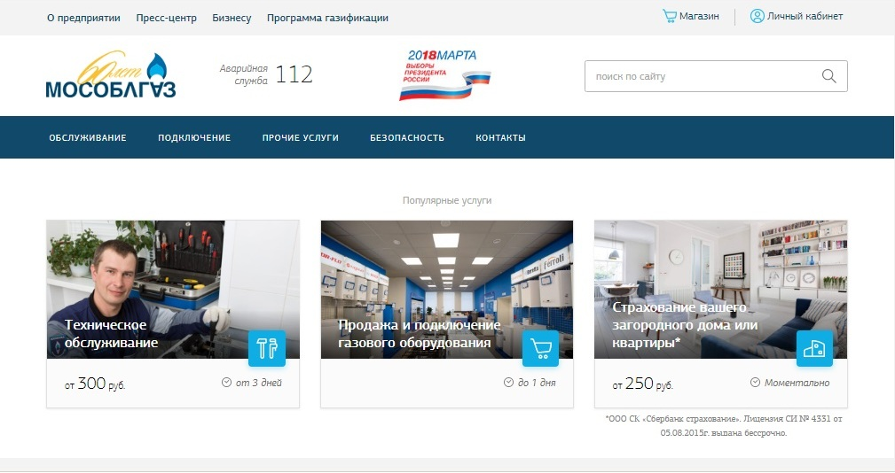 Главная страница официального сайта АО «Мособлгаз».