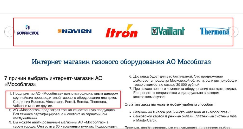 Производители газового бытового оборудования, официальным дилером которых является АО «Мособлгаз».