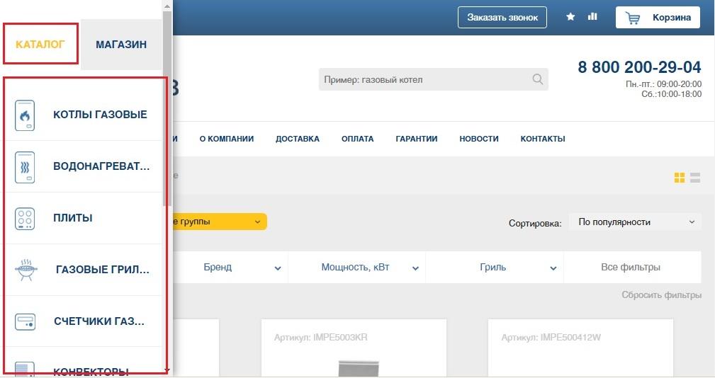 Каталог продукции интернет-магазина «Мособлгаз».