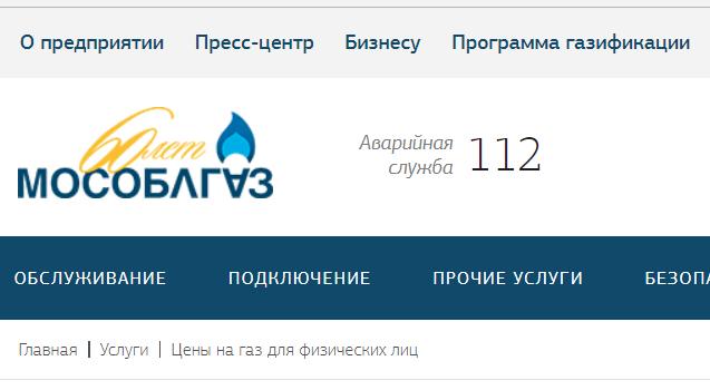 Подробнее о тарифных планах от Мособлгаз можно узнать на официальном сайте