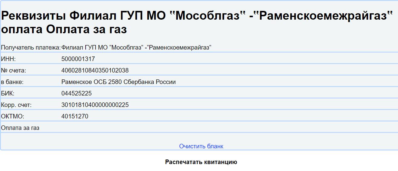 Реквизиты Мособлгаз