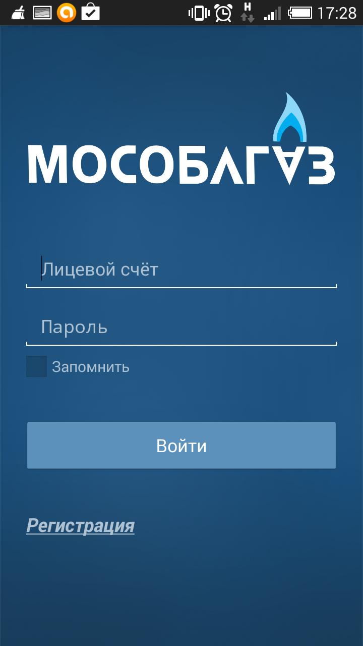 У Мособлгаз появилось мобильное приложение