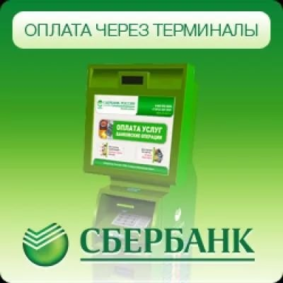 Возможна оплата услуг через Сбербанк